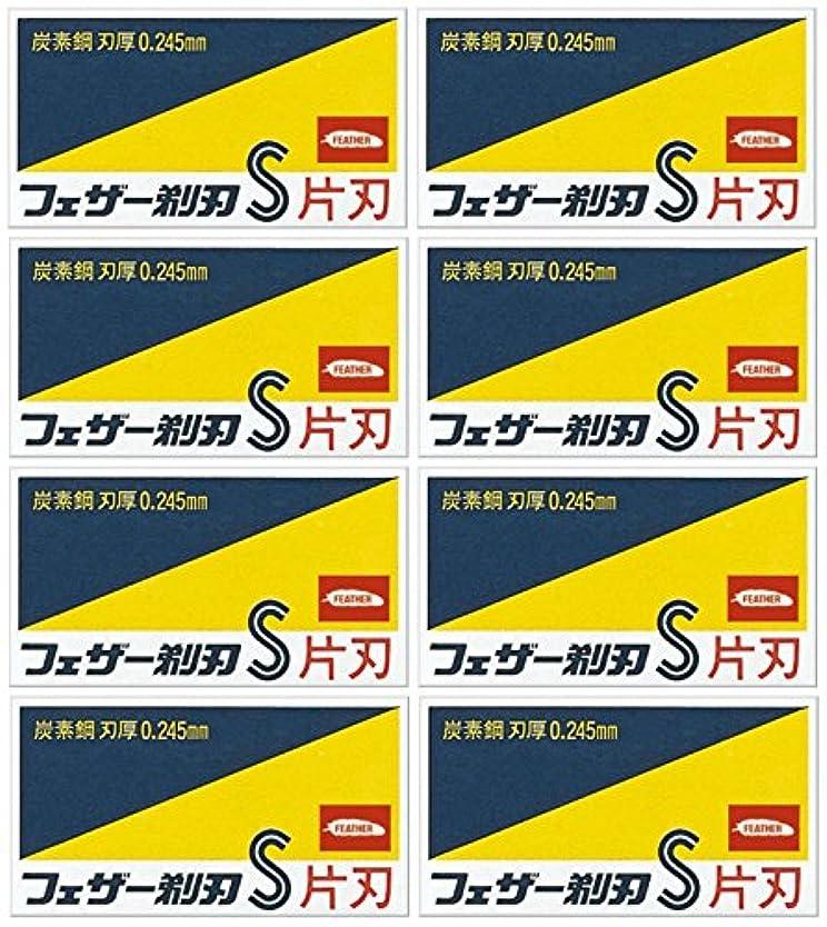 ホールドオール葉を集めるメトロポリタン【まとめ買い】フェザー 青函 片刃 10枚入 (箱)×8個