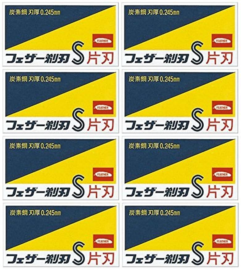 周辺ブロンズ蒸発【まとめ買い】フェザー 青函 片刃 10枚入 (箱)×8個