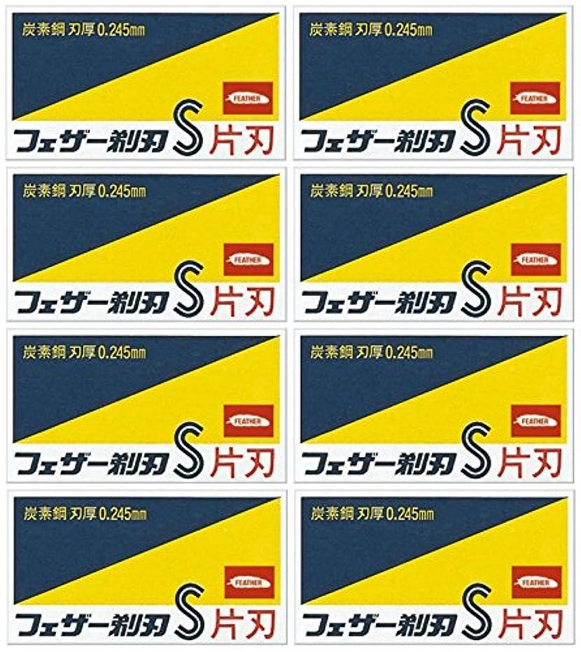 マッサージパノラマ変換する【まとめ買い】フェザー 青函 片刃 10枚入 (箱)×8個