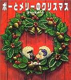 ポーとメリーのクリスマス―STRAY SHEEP〈5〉 (ねーねー絵本)
