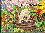 ねこのごんごん (1977年) (<こどものとも>傑作集) 画像