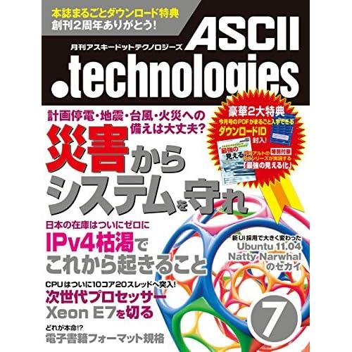 月刊アスキードットテクノロジーズ 2011年7月号 [雑誌] (月刊ASCII.technologies)