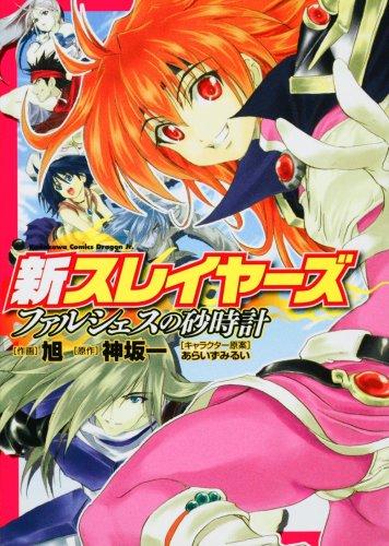 新スレイヤーズ    ファルシェスの砂時計 (角川コミックス ドラゴンJr. 134-1)の詳細を見る