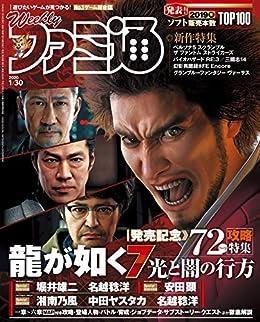 [雑誌] 週刊ファミ通 2020年01月30日号