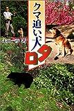 クマ追い犬タロ (ノンフィクション・Books)
