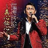 福田こうへい 2018コンサート IN 浅草公会堂(仮)