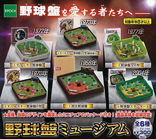 野球盤ミュージアム 全6種セット ガチャガチャ