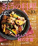 NHK きょうの料理 2018年 10月号 [雑誌] (NHKテキスト)