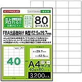 Exproud製 FBA適合ラベルシート A4 40面 [80枚入] 3200片 29.7x52.5mm (80シート)