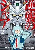 機動戦士ガンダム 逆襲のシャア ベルトーチカ・チルドレン(2) (角川コミックス・エース)