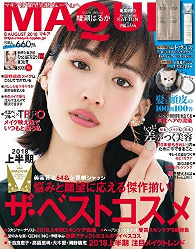 MAQUIA(マキア) 2018年 08 月号 [雑誌]