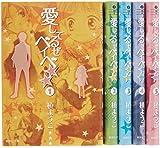 愛してるぜベイベ★★ 全5巻セット (集英社文庫―コミック版)