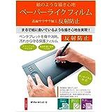 メディアカバーマーケット XP-Pen Artist 12 ペンタブレット用 ペーパーライク 保護フィルム 【反射防止】