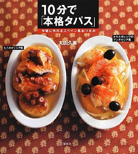 10分で「本格タパス」 手軽に作れるスペイン風おつまみ (講談社のお料理BOOK)の詳細を見る