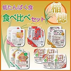 低たんぱく ごはん食べ比べセット 稲穂(10食セット)
