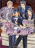 恋の紳士協定 / 柏木 ヒロヒサ のシリーズ情報を見る