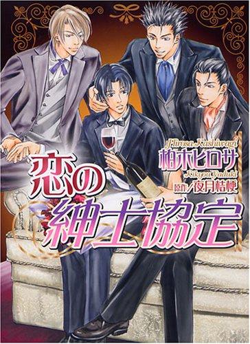 恋の紳士協定 (ショコラコミックス)の詳細を見る