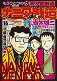 ナニワ銭道(16)「ゼニ道・懺悔の値打ち」篇 (TOKUMA COMICS)