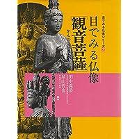 観音菩薩 (目でみる仏像)