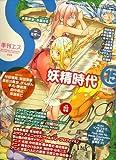 季刊S (エス) 2006年 07月号 [雑誌]