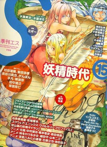 季刊S (エス) 2006年 07月号 [雑誌]の詳細を見る