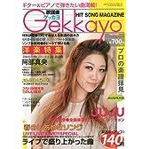歌謡曲ゲッカヨ 2010年 05月号 [雑誌]