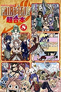 FAIRY TAIL 超合本版(8) (週刊少年マガジンコミックス)