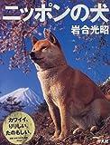 ニッポンの犬 画像