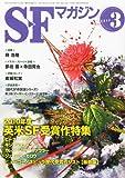 S-Fマガジン 2011年 03月号 [雑誌]
