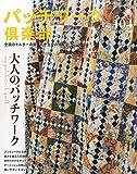 パッチワーク倶楽部 2014年 11月号 [雑誌] 画像