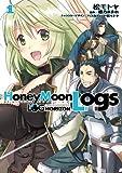 ログ・ホライズン外伝 HoneyMoonLogs 1 (電撃コミックス)