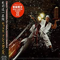 Demae-Dou Itchokusen by Sex Machineguns (2004-11-10)