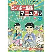 大東京ビンボー生活マニュアル 3 (ワイドKCモーニング)