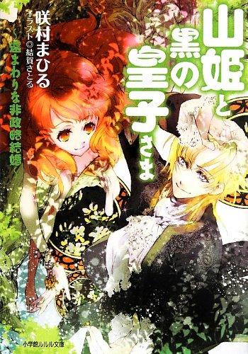 山姫と黒の皇子さま ~遠まわりな非政略結婚~ (ルルル文庫)の詳細を見る