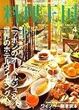 料理王国 2009年 04月号 [雑誌] 画像