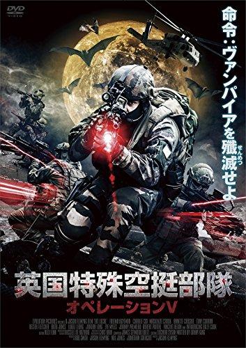 英国特殊空挺部隊 オペレーションV [DVD]