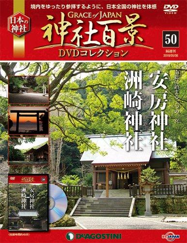 神社百景DVDコレクション 50号 (安房神社・洲崎神社) [分冊百科] (DVD付)