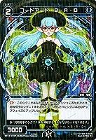 ウィクロス コードアート B・R・D(ブラックロータリーダイアル)(パラレル) / WX-13 アンフェインドセレクター / WIXOSS