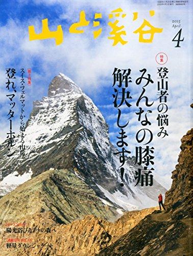 山と溪谷2015年4月号 特集「登山者の悩み みんなの膝痛解決します! 」の詳細を見る