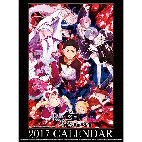 Re:ゼロから始める異世界生活 2017カレンダー