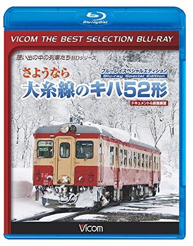 【廉価版BD】さようなら大糸線のキハ52形 ブルーレイスペシャルエディション【Blu-ray Disc】