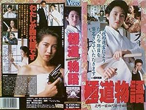 極道物語 [VHS]