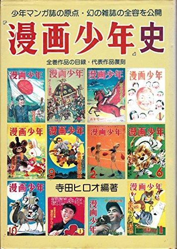 『漫画少年』史 (1981年)