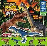 ガチャアクション THE恐竜 進撃編 全4種セット ガチャガチャ