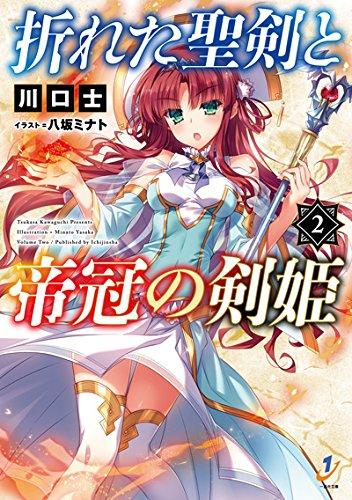 折れた聖剣と帝冠の剣姫(2) (一迅社文庫)の詳細を見る