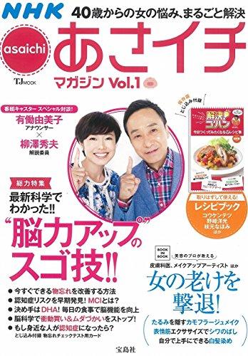 NHKあさイチマガジン Vol.1 (TJMOOK)