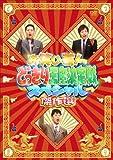 お笑い芸人どっきり王座決定戦スペシャル 傑作選[DVD]