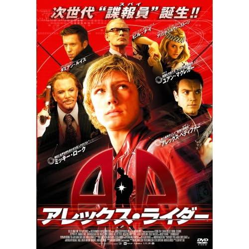 アレックス・ライダー [DVD]