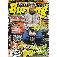 CUSTOM Burning (カスタムバーニング) 2006年 08月号 [雑誌]