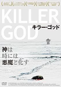 キラー・ゴッド [DVD]